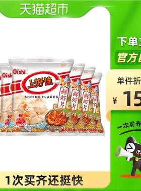 上好佳鲜虾片虾条6g*20包零食大礼包薯片休闲小食小吃网红美食
