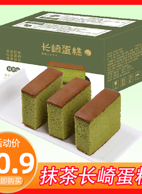 抹茶味长崎蛋糕面包整箱早餐速食品糕点懒人零食小吃网红美食休闲