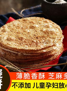 山东特产周村薄脆烧饼小零食孕妇美食煎饼香酥芝麻饼正宗咸味食品