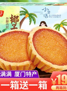 其妙椰子饼厦门特产糕点心好吃的美食网红小零食早餐面包整箱饼干