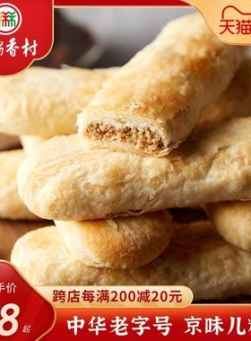北京稻香村糕点牛舌饼点心网红小吃美食好吃的老零食排行榜食品