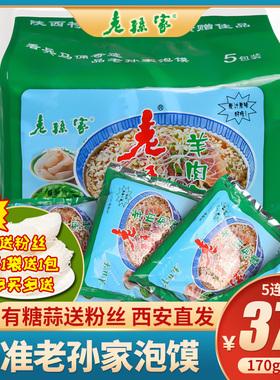 老孙家羊肉泡馍 陕西特产美食 西安回民街小吃方便速食5连包850g