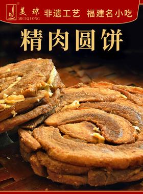 美琼肉粕福建泉州闽南蒜香香润猪油粕脂渣猪油渣肉渣特产美食250g