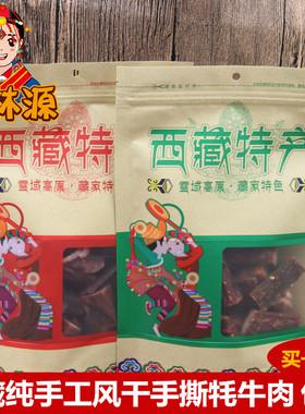 藏林源 西藏特产风干牦牛肉干美食手撕风干耗牛肉干250包邮