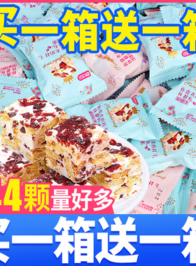 网红雪花酥饼干整箱沙琪玛美食零食小吃牛轧糖蔓越莓休闲食品整箱