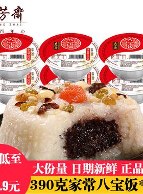 五芳斋八宝饭390g*3特产小吃甜糯米饭方便速食豆沙懒人美食年夜饭