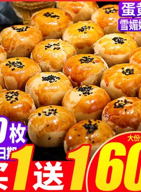 蛋黄酥雪媚娘早餐面包整箱小零食品小吃糕点心休闲网红美食好吃的