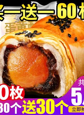 蛋黄酥雪媚娘面包零食小吃网红充饥夜宵美食糕点整箱休闲食品5斤