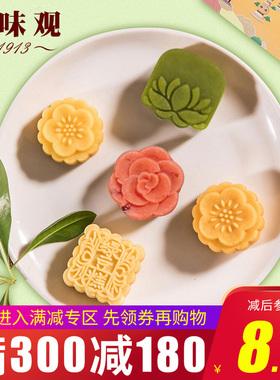 满减【知味观绿豆糕】杭州特产休闲食品零食办公室小吃糕点心美食
