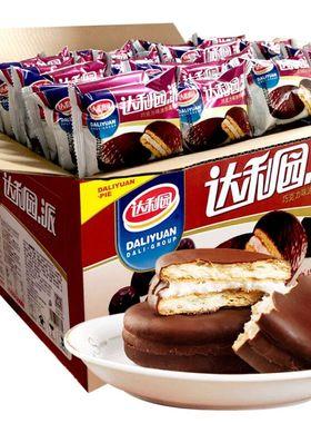 达利园巧克力派1000g早餐面包零食品饼干整箱蛋黄派糕点美食小吃
