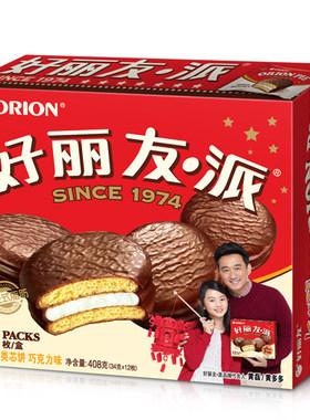 好丽友 派 34g*12枚/盒巧克力盒装零食糕点美食小吃休闲食品早餐