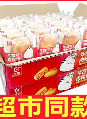 友臣肉松饼整箱休闲小吃糕点美食营养早餐食品网红零食品解饿面包