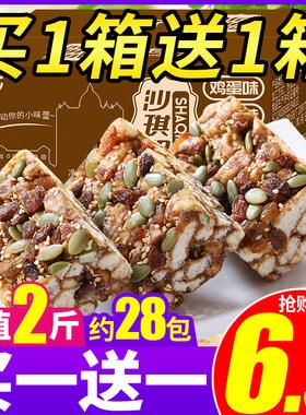 坚果沙琪玛食品整箱网红小吃零食雪花酥点心早餐面包萨其马美食