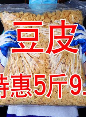 黑龙江东北特产美食正宗油豆皮五斤干货凉拌豆制品人造肉农家小吃