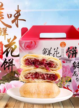 云南特产美食糕点傣乡园玫瑰鲜花饼零食品小吃礼盒400g早餐下午茶