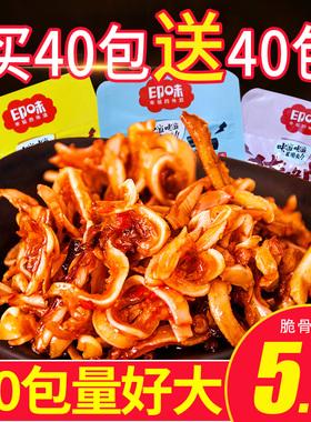 香辣猪脆骨80包网红休闲美食品即食肉零食小吃吃货下酒菜麻辣熟食