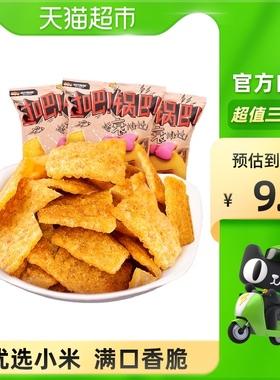 三只松鼠小米锅巴60g*3袋零食网红膨化食品薯片脆片休闲美食