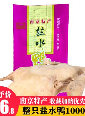 南京特产桂花味盐水鸭1000g整只真空装熟食咸水鸭正宗夫子庙美食