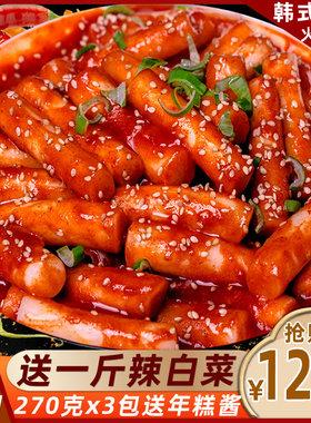 韩式炒年糕部队火锅套餐韩国辣炒年糕条新派炒年糕片宿舍美食速食