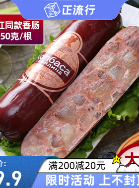 俄罗斯风味牛肉香肠火腿即食牛筋烤肠地道美食90%纯肉下酒菜340g
