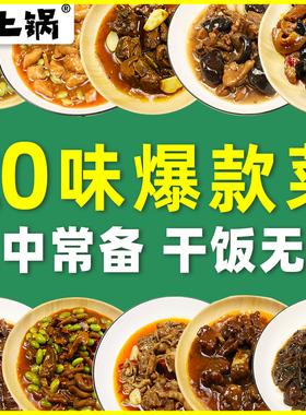 20款外卖盖浇饭料理包半成品美食商用方便菜速食加热即食懒人食品