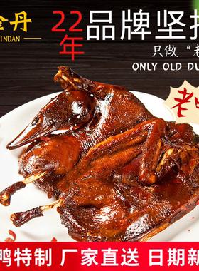 金丹酱板鸭湖南常德特产美食特辣风干香辣手撕老鸭肉香辣零食小吃
