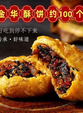 正宗金华酥饼梅干菜扣肉烧饼网红美食糕点心饼干黄山休闲零食小吃