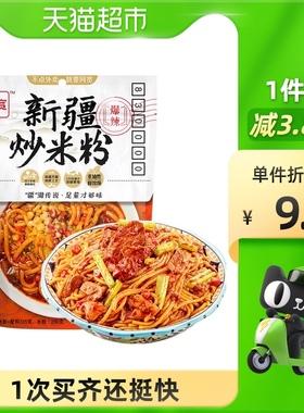 阿宽新疆炒米粉地域特色美食335g*1袋方便速食干拌食品米线