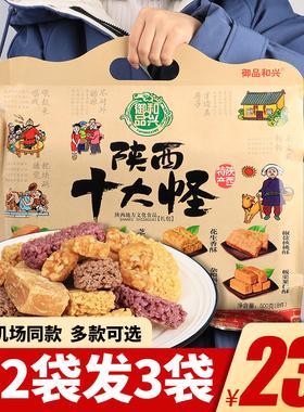陕西特产十大怪礼盒500g回民街小吃西安糕点核桃酥花生酥美食礼包