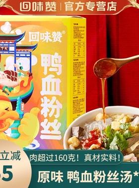 回味赞 鸭血粉丝汤 方便速食品夜宵米线面条南京美食麻辣酸辣粉丝