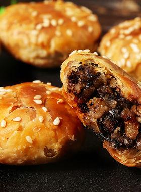 安徽特产黄山烧饼梅干菜扣肉酥饼网红美食糕点心饼干零食小吃15个