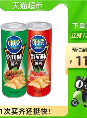 可比克薯片烧烤番茄味105g*2罐休闲零食膨化食品网红口味美食小吃