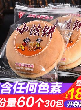 老式手工法饼60个发饼整箱办公室零食点心湖南特产传统糕点美食