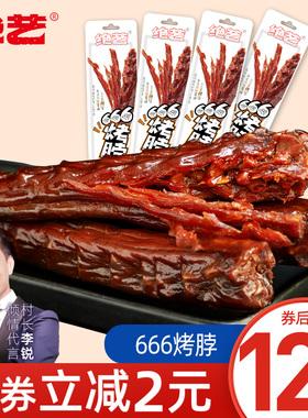 绝艺烤脖一整根卤味零食美食小吃网红休闲食品湖南特产非风干鸭脖