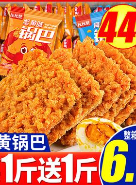 比比赞咸蛋黄糯米锅巴蟹黄味网红零食推荐小吃休闲食品小包装美食