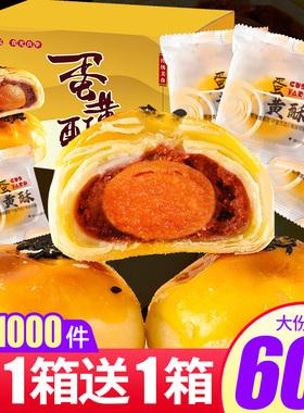 蛋黄酥面包整箱早餐雪媚娘网红爆款充饥食品美食夜宵零食小吃糕点