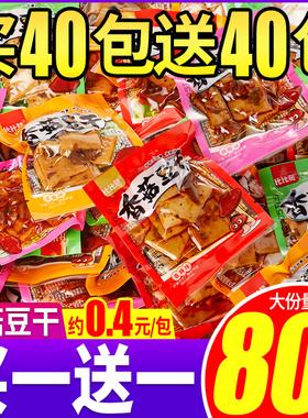 比比赞香菇豆干豆腐干辣条小零食解馋小吃休闲即美食品小包装批发