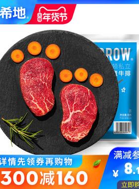 【专区300-160】大希地儿童牛排整切生鲜菲力新鲜牛肉牛扒2袋4片