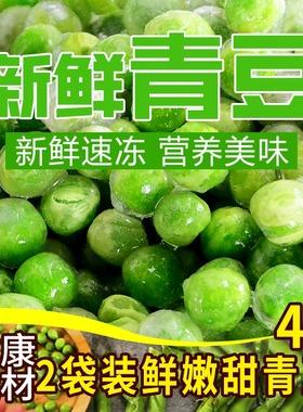 青豆粒2/4斤新鲜速冻冷冻生鲜甜青豆蔬菜青豌豆粒无荚玉米网红饭
