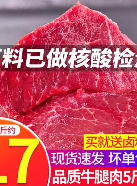 生鲜牛肉新鲜5斤装牛腿肉冷冻调理生牛肉非牛腱子肉金钱腱芯