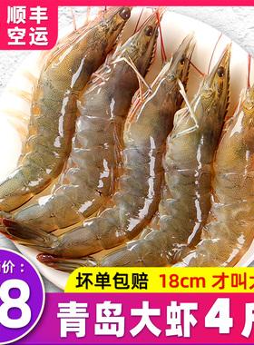 顺丰青岛大虾4斤海捕海虾鲜活 基围虾活虾冷冻新鲜超大白对虾生鲜
