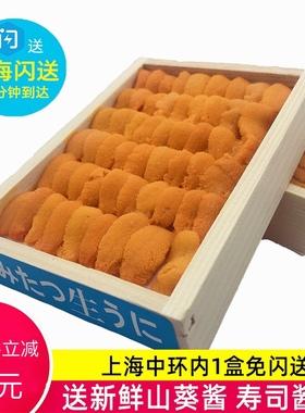 马粪海胆紫海胆黄鲜活即食日料现剥刺身大连冰鲜生鲜海鲜包邮100g