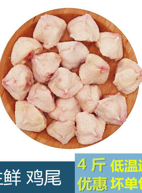【4斤低温发货】鸡屁股新鲜鸡尾巴生鲜冷冻鸡翘尖鸡凤尾鸡尾烧烤
