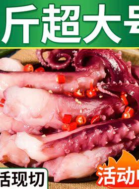 特大号鱿鱼须3斤 章鱼足新鲜冷冻芥末章鱼即食刺身海鲜冷冻生鲜