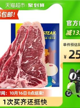 小牛凯西整切t骨牛排儿童套餐200g厚切牛扒带骨牛肉生鲜家用