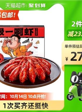吸一啊虾麻辣小龙虾即食新鲜冷冻生鲜小号700g/盒非鲜活超定制