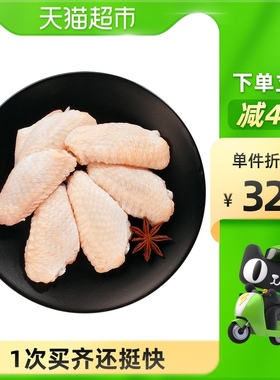 CP正大食品鸡肉单冻鸡翅中500g冷冻生鲜可乐鸡翅奥尔良烤翅