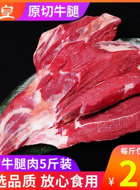 原切牛腿肉5斤 新鲜冷冻生牛肉生鲜冻品健身批发商用非现杀牛腱子
