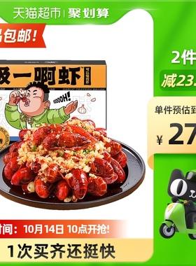 吸一啊虾蒜香小龙虾冷冻非鲜活小号700g/盒生鲜新鲜即食超定制