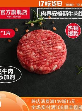 【肉界】安格斯纯牛肉饼汉堡肉饼早餐汉堡饼家庭生鲜食材1片130g